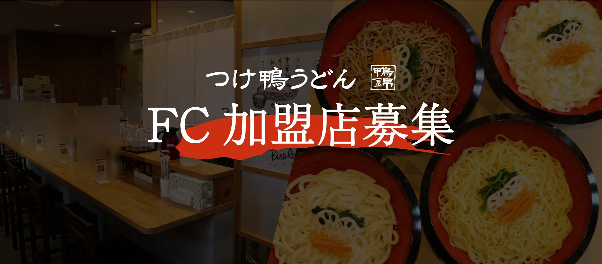 FC募集バナー