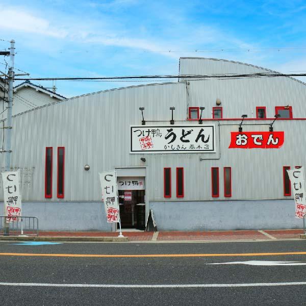 鴨錦春木店