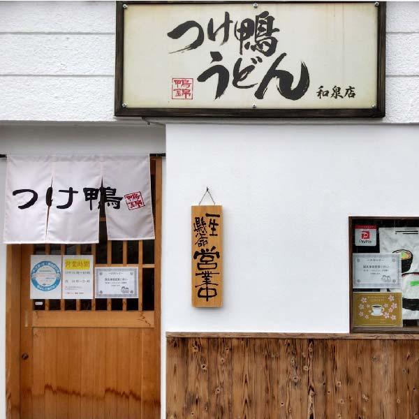 鴨錦和泉店