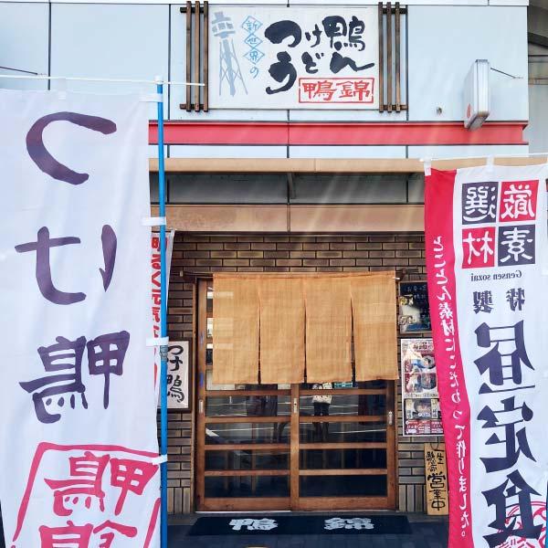 鴨錦大阪市中央市場店