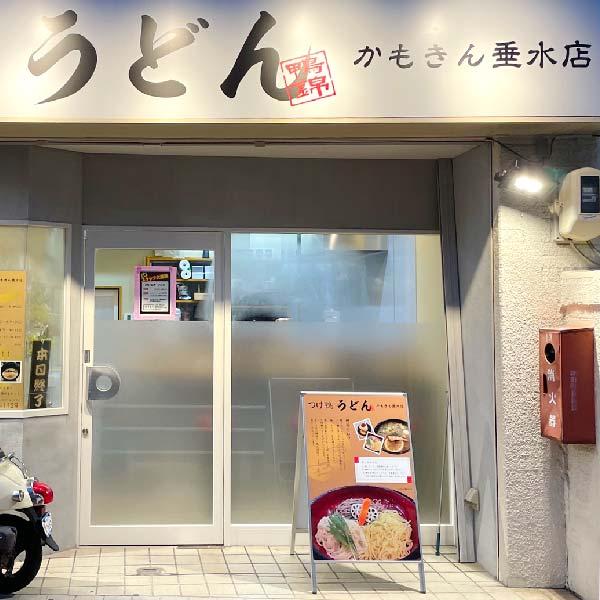 鴨錦垂水店
