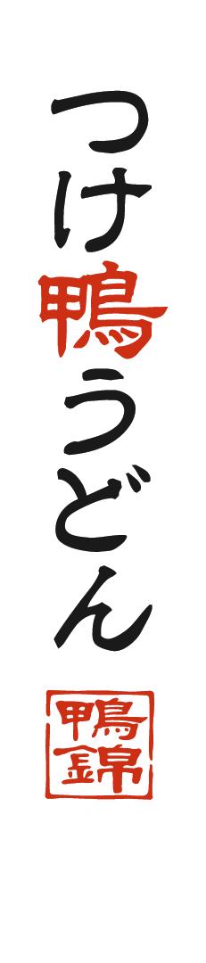 つけ鴨うどん鴨錦|大阪新世界発祥のつけ鴨うどん