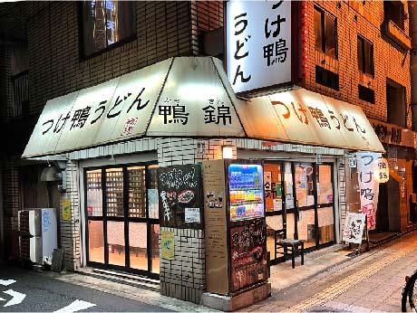 鴨錦恵比須店