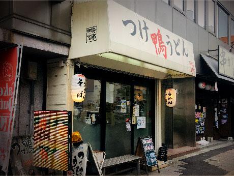 鴨錦元町店