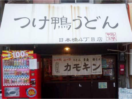 鴨錦日本橋4丁目店