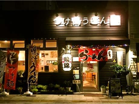 鴨錦友田町店